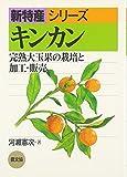 キンカン—完熟大玉果の栽培と加工・販売 (新特産シリーズ)