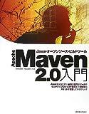 Apache Maven 2.0入門 Java・オープンソース・ビルドツール