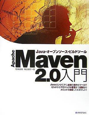 Apache Maven 2.0入門