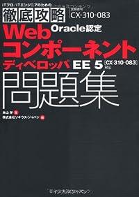 徹底攻略Oracle認定Webコンポーネントディベロッパ EE 5問題集[CX-310-083]対応 (ITプロ/ITエンジニアのための徹底攻略)