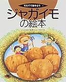 ジャガイモの絵本 (そだててあそぼう (4))