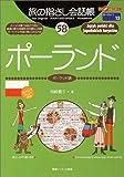 旅の指さし会話帳 (58) ポーランド ここ以外のどこかへ