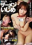 新人OLザーメンいじめ [DVD]
