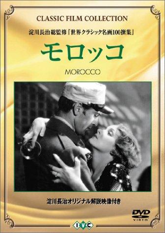 モロッコ(トールケース)