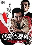 修羅の軍団 [DVD]