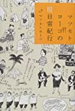 マツモトヨーコの脱日常紀行—旅する絵描き