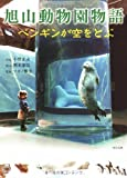 img - for Asahiyama Zoo story penguins fly (Kadokawa Bunko) (2009) ISBN: 4043932022 [Japanese Import] book / textbook / text book