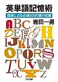 英単語記憶術: 語源による必須6000語の征服 (ちくま文庫)