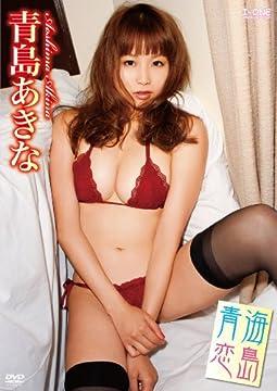 青島あきな 青海 恋島 [DVD]