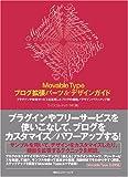 Movable Typeブログ拡張パーツ&デザインガイド―プラグインや無料サービスを活用したブログの機能/デザインパワーアップ術