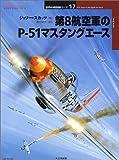 第8航空軍のP‐51マスタングエース (オスプレイ・ミリタリー・シリーズ 世界の戦闘機エース)