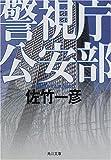 警視庁公安部 (角川文庫)