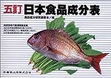 五訂日本食品成分表