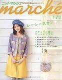 ニットmarche vol.7 (2009春/夏)―あみあみZAKKAをつくろう。 (7) (Heart Warming Life Series)
