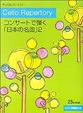 チェロレパートリー コンサートで弾く 「日本の名曲」(2) ピアノ伴奏譜つき