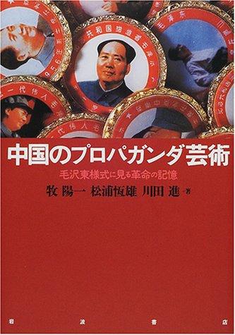 中国のプロパガンダ芸術―毛沢東様式に見る革命の記憶