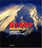 富士を写す―構図のまとめ方