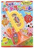 オンダ 楽器 おもちゃ カラフルトランペット