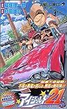 アイシールド21 20 (ジャンプ・コミックス)