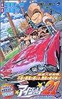アイシールド21 第20巻 2006年08月04日発売