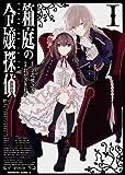 箱庭の令嬢探偵 (1) (カドカワコミックス・エース)