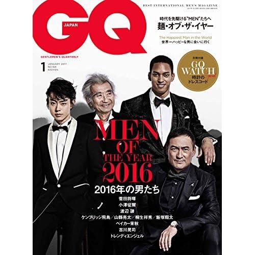 GQ JAPAN(ジーキュージャパン) 2017年 1月号