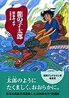 龍の子太郎(新装版) (児童文学創作シリーズ)