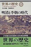 明清と李朝の時代 (世界の歴史)