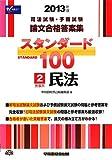2013年版 司法試験 スタンダード100 〈2〉 民事系 民法 (司法試験・予備試験 論文合格答案集)