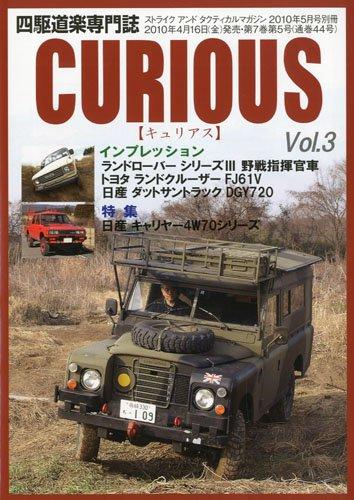 CURIOUS (キュリアス) Vol.3 2010年 05月号 [雑誌]
