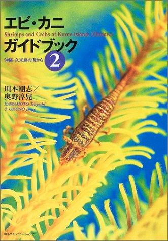 エビ・カニガイドブック〈2〉沖縄・久米島の海から