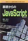 基礎からのJavaScript (I・O BOOKS)