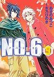 NO.6〔ナンバーシックス〕(9)<完> (KCx ARIA)