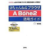 2ちゃんねるブラウザ A Bone2活用ガイド―人気の「専用ブラウザ」開発者自身による解説! (I・O BOOKS)