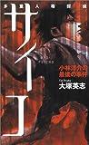 多重人格探偵サイコ—小林洋介の最後の事件 (講談社ノベルス)