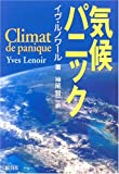 気候パニック