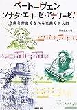 ベートーヴェン ソナタ・エリーゼ・アナリーゼ!—名曲と仲良くなれる楽曲分析入門