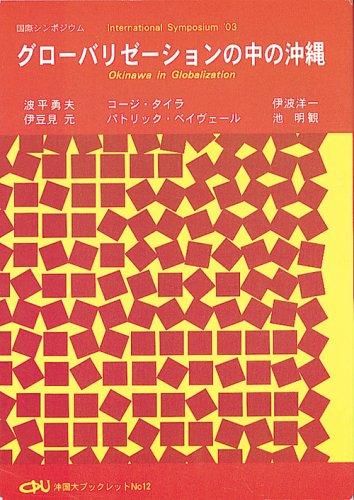 グローバリゼーションの中の沖縄―国際シンポジウム (沖国大ブックレット)