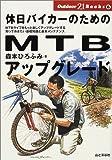 休日バイカーのためのMTBアップグレード (Outdoor21 Books)