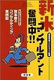 新米コンサルタント奮闘中!!—中小企業診断士宮本君のコンサルティング実践記