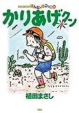 かりあげクン(56) (アクションコミックス)