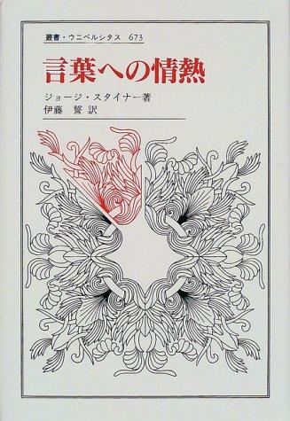 言葉への情熱 (叢書・ウニベルシタス)