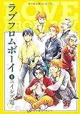 ラブフロムボーイ(1) (あさひコミックス)