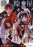 葬除屋XRAID(2) (ビッグガンガンコミックス)