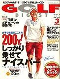 GOLF DIGEST (ゴルフダイジェスト) 2008年 03月号 [雑誌]