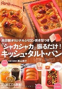 シャカシャカ振るだけ! キッシュ・タルト・パン―貝印製オリジナルシリコン焼き型つき (主婦の友生活シリーズ)