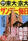サンデー毎日 2014年 3/23号 [雑誌] [雑誌] / 毎日新聞社 (刊)