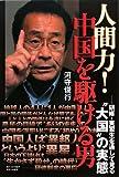 """人間力!中国を駆ける男―研修・実習生を通して見る""""大国""""の実態"""
