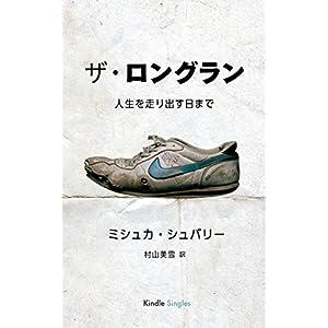 ザ・ロングラン 人生を走り出す日まで (Kindle Single) [Kindle版]