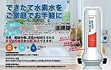 元気の水(genki no mizu) 水素水生成器 シンクタイプ FMRP-16KS 日本製